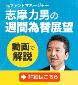 マネックス証券動画