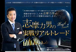 志摩力男メルマガ